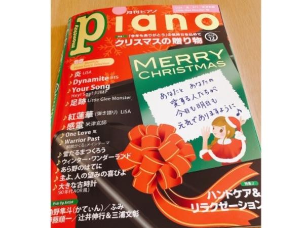 ☆月刊ピアノに掲載☆